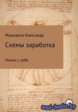 Схемы заработка - Александр Валерьевич Мошкаров - 2020 год