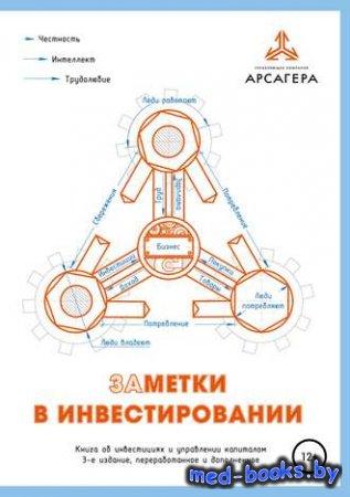 Заметки в инвестировании. Книга об инвестициях и управлении капиталом. 3-е издание, переработанное и дополненное - УК – «Арсагера»