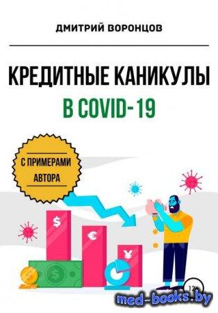 Кредитные каникулы в COVID-19 - Дмитрий Воронцов - 2020 год