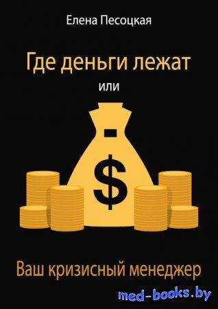 Где деньги лежат или Ваш кризисный менеджер - Елена Песоцкая - 2015 год