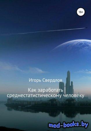 Как заработать среднестатистическому человеку - Игорь Свердлов - 2020 год