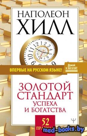 Золотой стандарт успеха и богатства. 52 правила - Наполеон Хилл - 2010 год