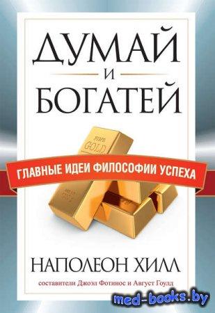 Думай и богатей. Главные идеи философии успеха - Наполеон Хилл - 2011 год