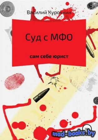 Суд с МФО - Василий Валерьевич Курочкин - 2020 год