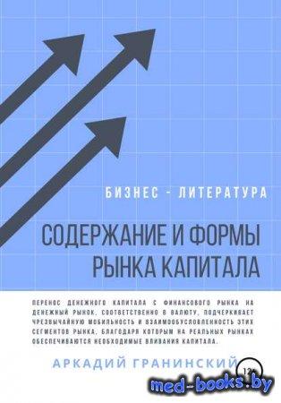 Содержание и формы рынка капитала - Аркадий Владимирович Гранинский - 2020 год