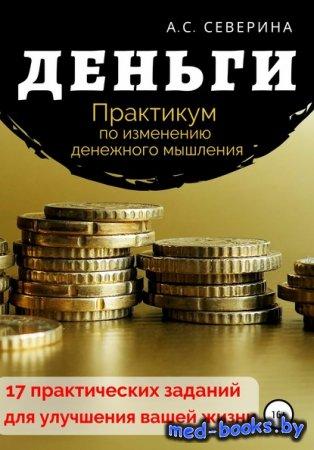 Деньги, или Практикум по изменению денежного мышления - Алена Сергеевна Северина - 2020 год