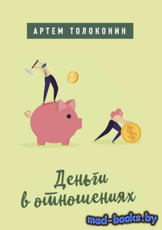 Деньги в отношениях - Артем Толоконин - 2019 год