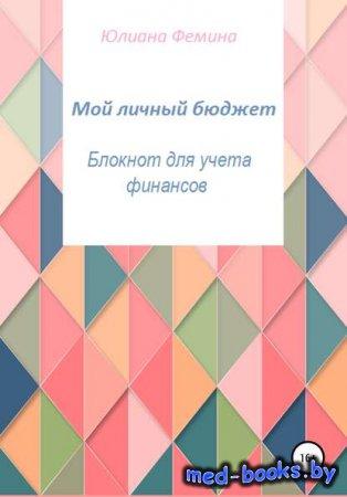 Мой личный бюджет. Блокнот для учета финансов - Юлиана Фемина - 2019 год
