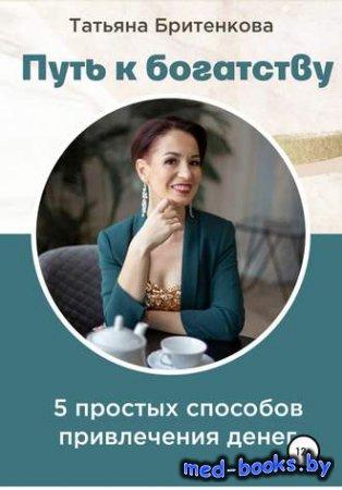 Путь к богатству - Татьяна Бритенкова - 2019 год