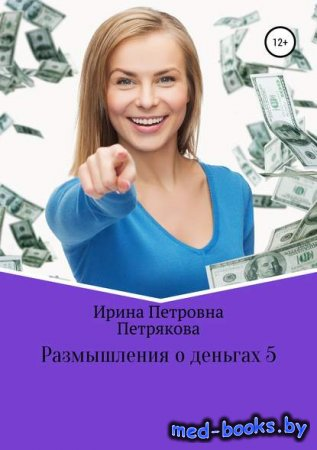 Размышления о деньгах 5 - Ирина Петровна Петрякова - 2019 год