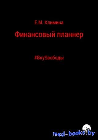 Финансовый планнер #ВкуSвободы - Екатерина Михайловна Климина - 2019 год