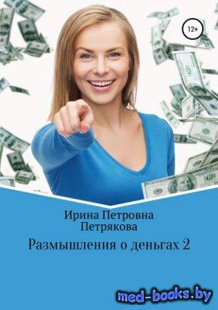 Размышления о деньгах 2 - Ирина Петровна Петрякова - 2019 год