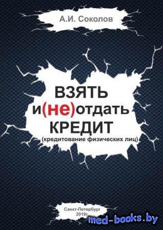 Взять и (не) отдать кредит - А. И. Соколов - 2019 год