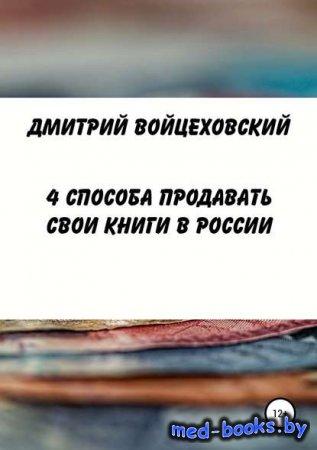 4 способа продавать свои книги в России - Дмитрий Юрьевич Войцеховский - 20 ...