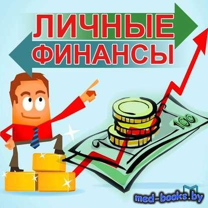 Личные финансы - Кристиан Мэддок - 2014 год