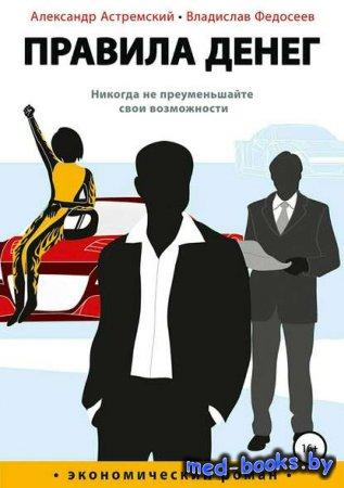 Правила денег - Александр Астремский, Владислав Федосеев - 2016 год