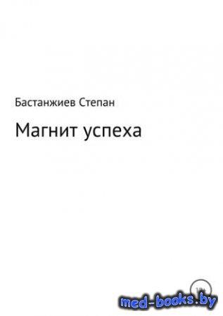 Магнит успеха - Степан Сергеевич Бастанжиев - 2018 год