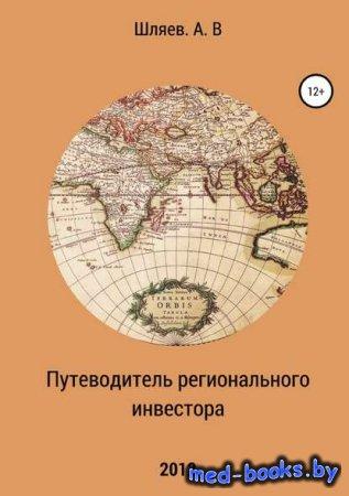 Путеводитель регионального инвестора - Алексей Шляев - 2020 год