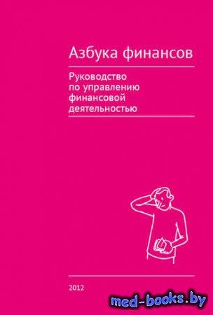 Азбука финансов - Коллектив авторов - 2012 год